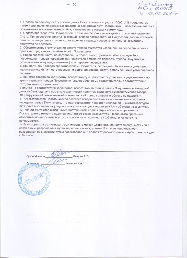 Счет на предоплату. Как сделать Стр.2 Счёта-Договора № 6 от 180215