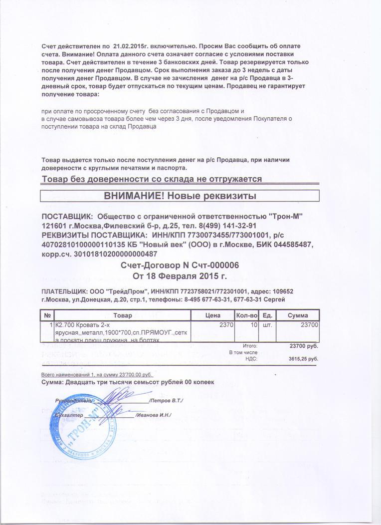 Выставление счета на предоплату Счёт № 6 от 180215 ПОСЛОЖНЕЕ