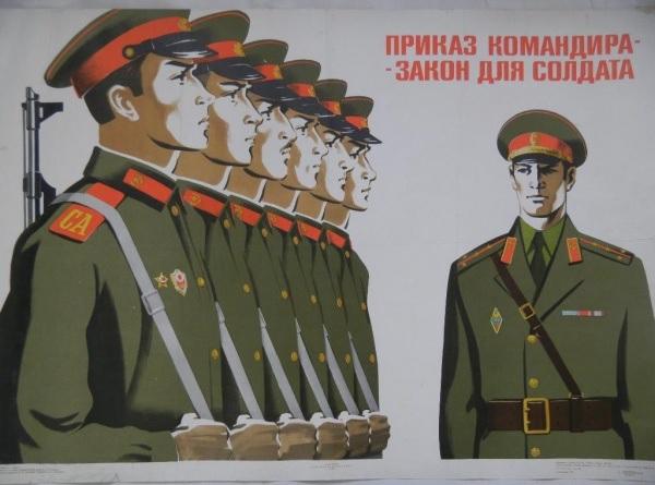 Командиры воинских частей