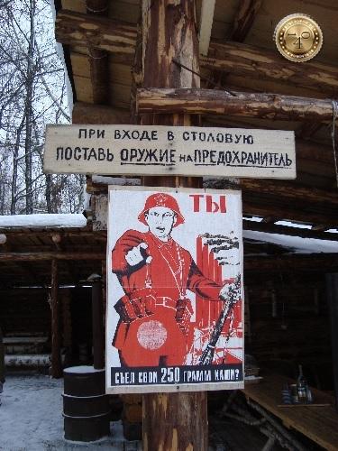 Плакат в столовой УНР