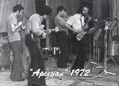 Арсенал 1972