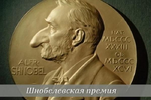 Медаль лауреата Шнобелевской премии