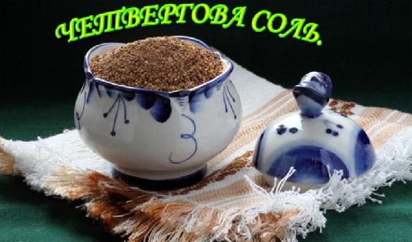 Sol_Chetvergovaya