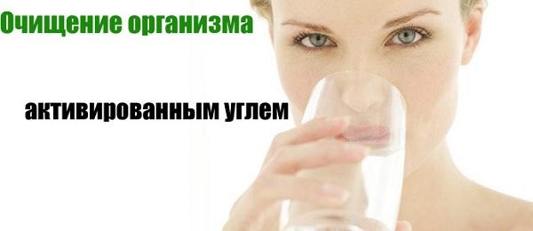 чистка организма от паразитов в дом условиях