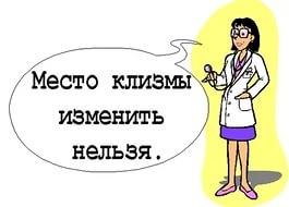 Klizma