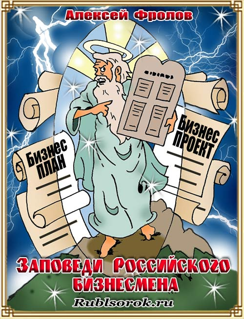 Заповеди российского бизнесмена