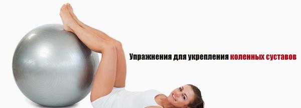 Укрепление коленных суставов