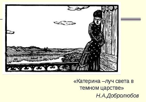"""Катерина- персонаж пьесы """"Гроза"""""""