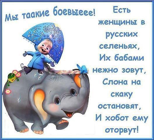 Маша и слон