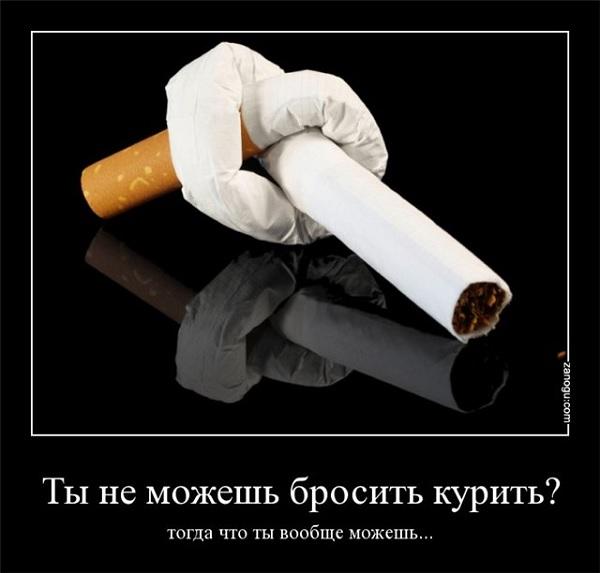 Бросаем курить немедленно