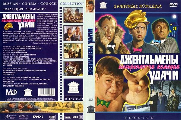 Фильм Джентльмены удачи