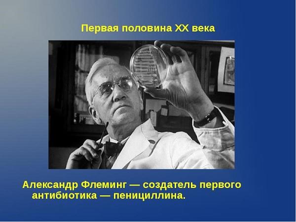 Александр Флеминг
