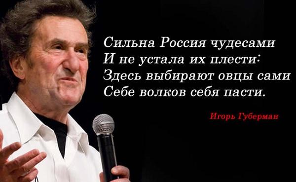 Поэт Игорь Губерман