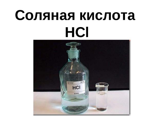 Соляная кислота из желудка