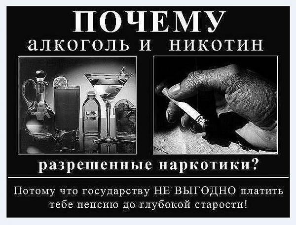 Вред алкоголя и наркотиков