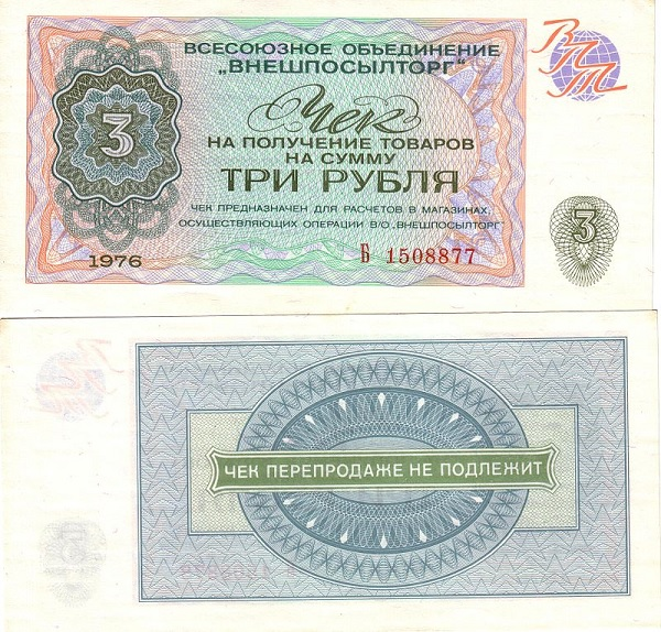 Чеки Внешпосылторга достоинством 3 рубля