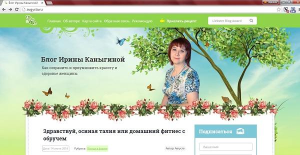 Блог Ирины Каныгиной