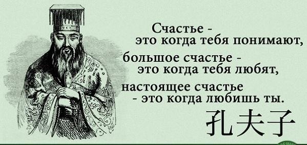 Конфуций со мной согласен