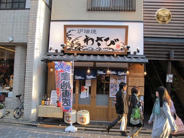 Японский магазинчик