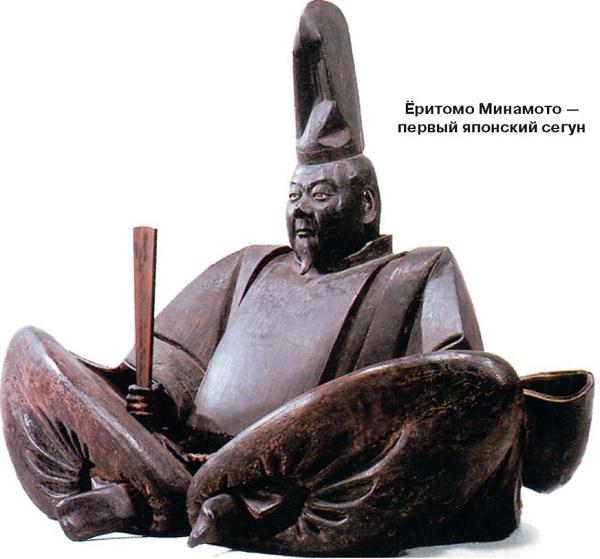 Ёритомо Минамото