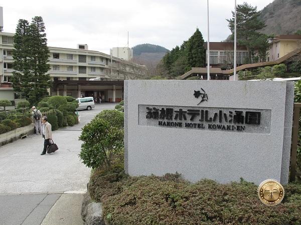 Вид отеля в Хаконе