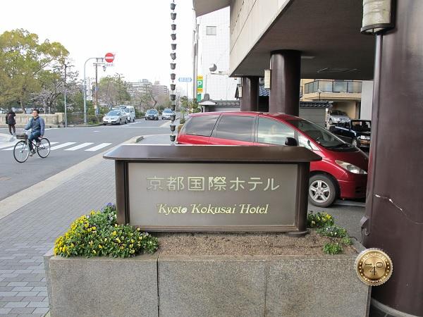 Наш отель в г. Киото