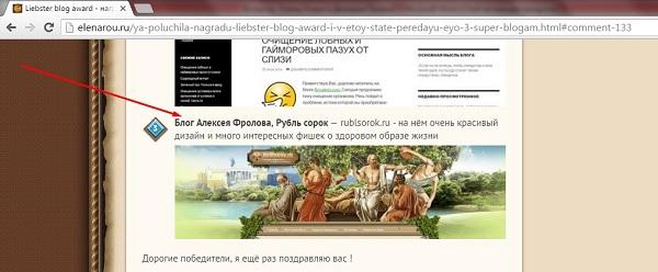 Блог Елены Рувье
