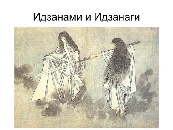Идзанами и Индзанаги