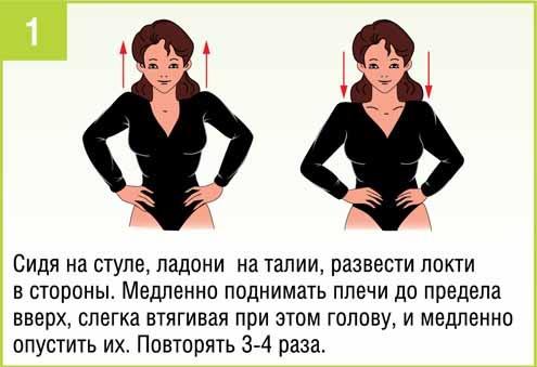Поднимание и опускание плеч