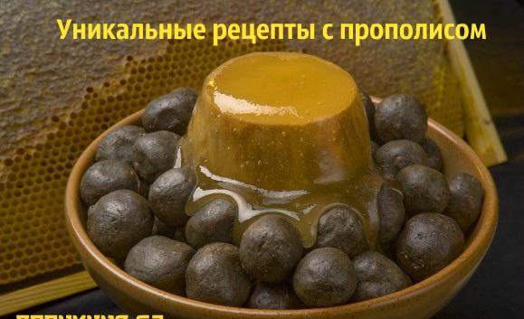 Уникальные рецепты с прополисом