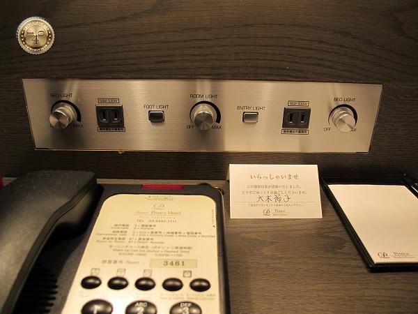 Панель для регулировки света в гостинице New Takanava