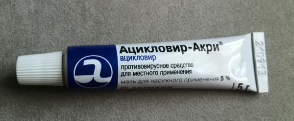 Российский Асикловир-Акри