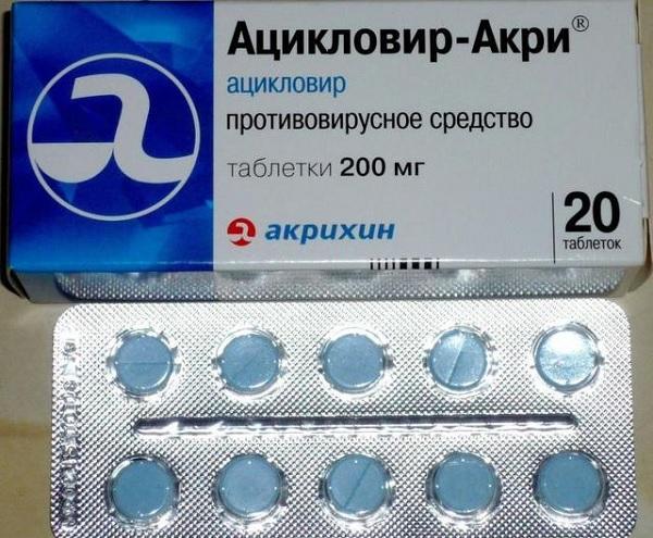 Российский ацикловир в таблетках