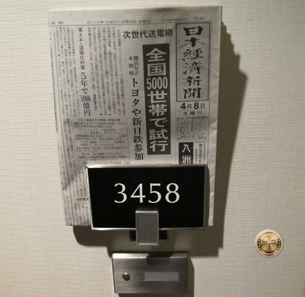 Свежая японская пресса