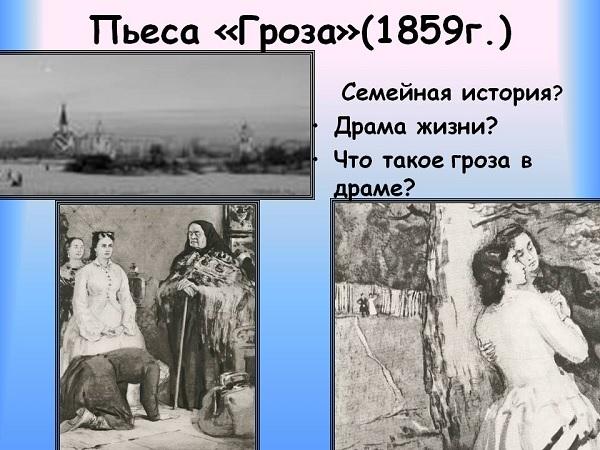 А.Н. Островский Гроза