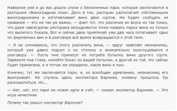 Рассказ Лжедегустатор