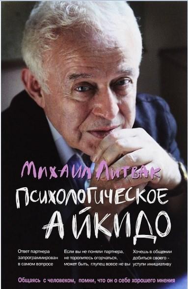 Михаил Литвак Психологическое айкидо