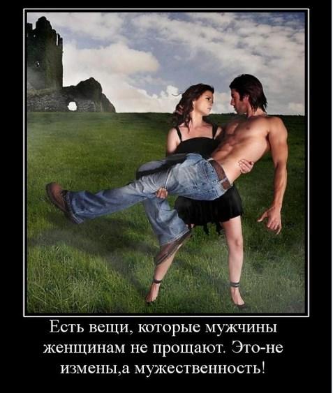 Что не прощают мужчины