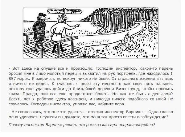 Рассказ Ограбление кассира