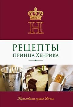 Книга рецептов принца Хенрика