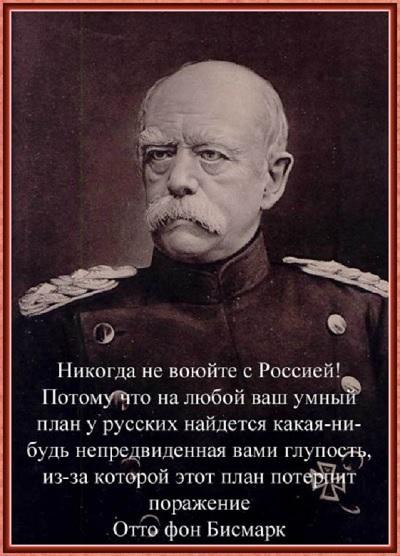 Канцлер Отто фон Бисиарк
