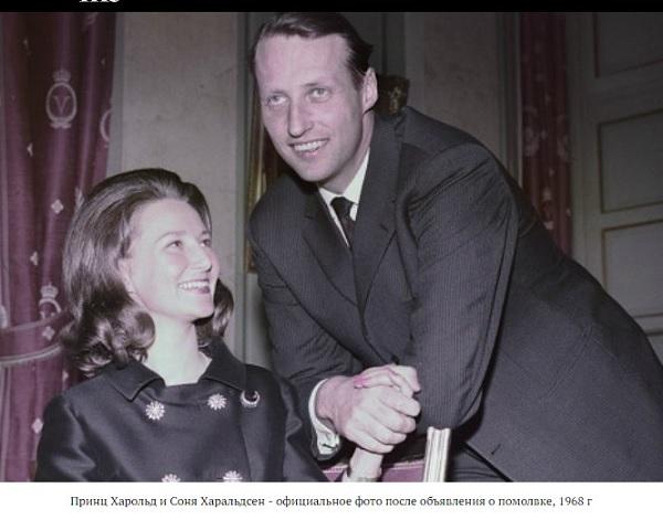 Харольд V и Соня после помолвки в 1968 году