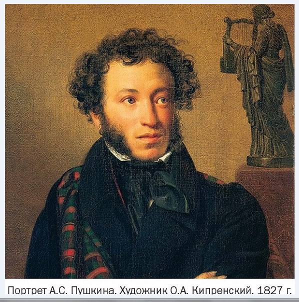 Поэт Пушкин