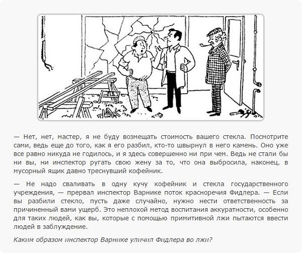Рассказ Разбитая витрина