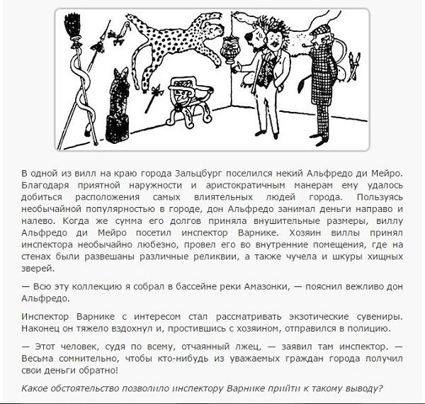 Рассказ Великосветский охотник