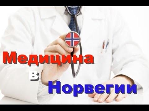 Медицина в Норвегии на высоте