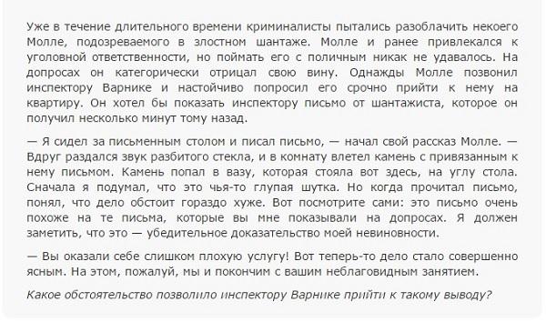 Рассказ Шантажист разоблачен