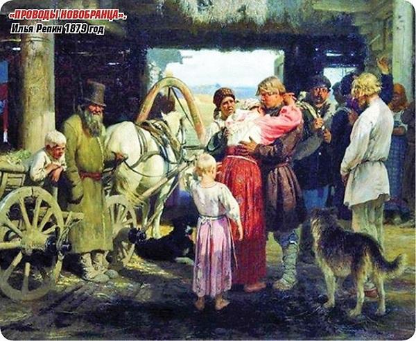 Проводы новобранца Илья Репин