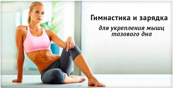 Упаженеия для укрепления мышц тазового дна у женщин