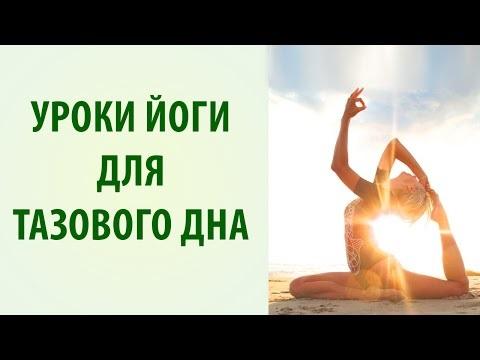 Уроки йоги для тазового дна